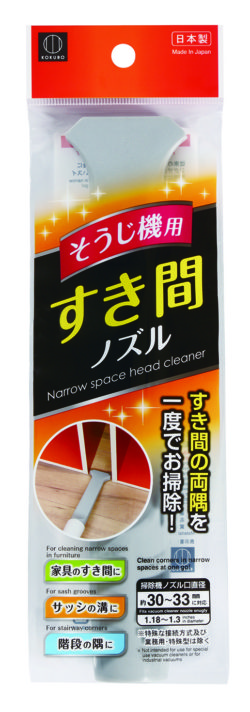 KM-299_そうじ機用すき間ノズル_KOKUBO小久保工業所