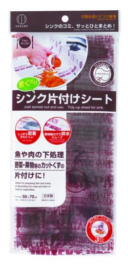 KK-369_シンク片付けシート_KOKUBO小久保工業所