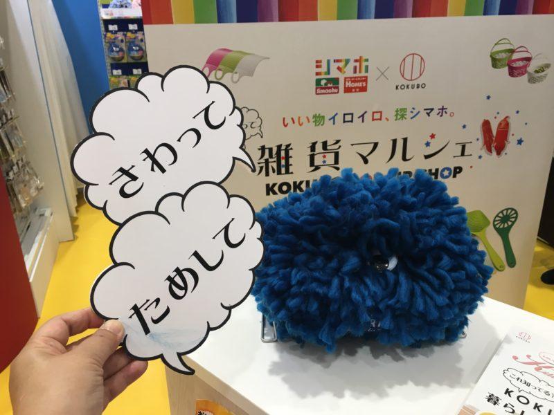 20180516_島忠KOKUBOポップアップショップ雑貨マルシェ08
