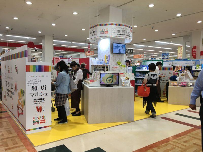 20180516_島忠KOKUBOポップアップショップ雑貨マルシェ01
