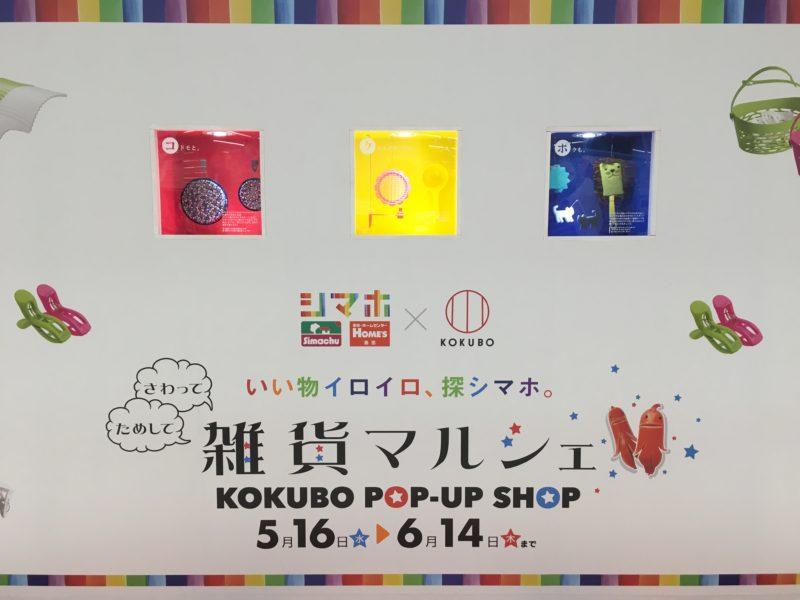 20180516_島忠KOKUBOポップアップショップ雑貨マルシェ10