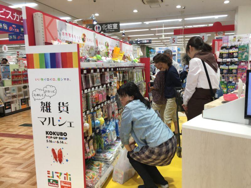 20180516_島忠KOKUBOポップアップショップ雑貨マルシェ02