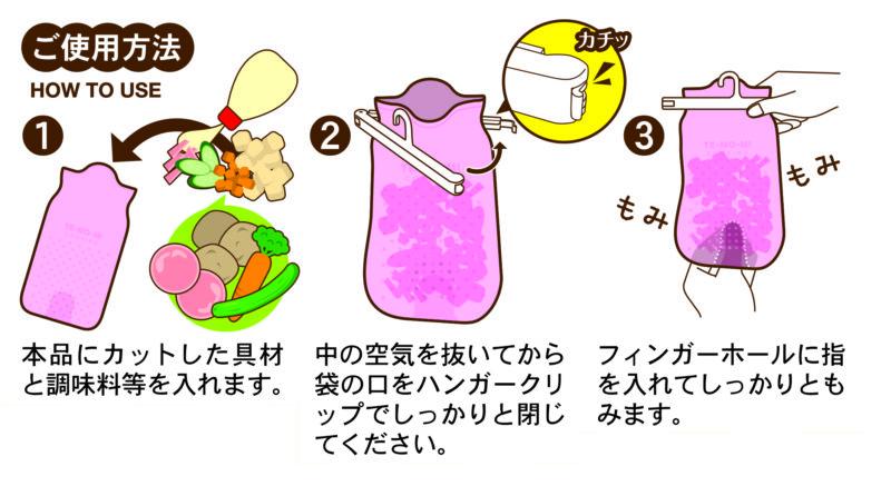 KK-276_手もみクッキング_KOKUBO小久保工業所_使用方法イラスト01