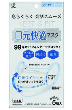 KM-304_口元快適マスク_レギュラーサイズ_KOKUBO小久保工業所