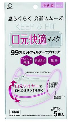 KM-305_口元快適マスク_小さめサイズ_KOKUBO小久保工業所
