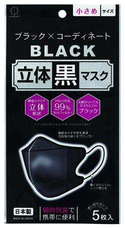 KM-307_立体黒マスク_小さめサイズ_KOKUBO小久保工業所