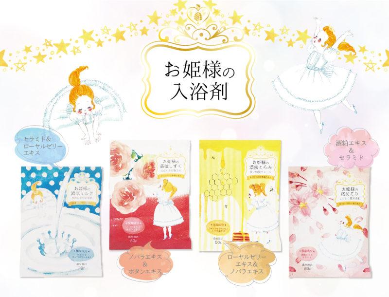 お姫様の入浴剤シリーズ発売から14年でパッケージをリニューアル