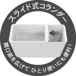 KK-399__HAUSコランダー&ボウルセット_KOKUBO小久保工業所_説明