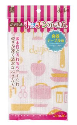 delijoy_キッチンふきんピンク_パッケージ