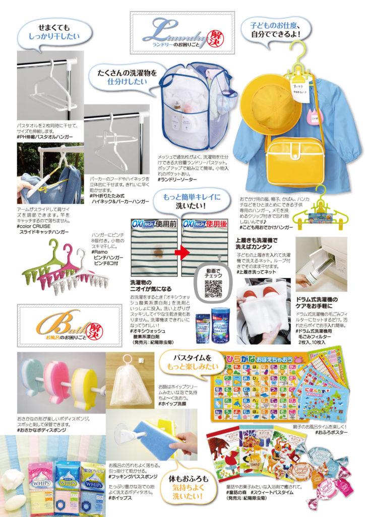 KOKUBO2018リーフレット05_小久保工業所