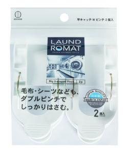 KL-097_ラウンドロマット_竿キャッチWピンチ2個入_KOKUBO小久保工業