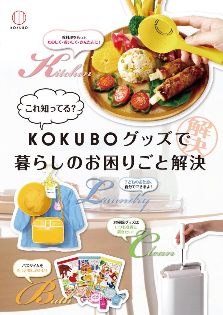 KOKUBO2018リーフレット01_小久保工業所