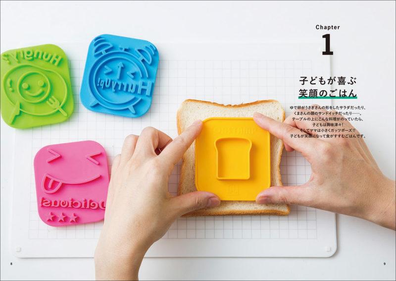 P8-9_子どもが喜ぶ笑顔のごはん_レシピ本「おうちごはんとおべんとう」KOKUBO小久保工業所