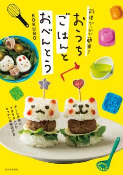 本「料理グッズで簡単! おうちごはんとおべんとう」KOKUBO小久保工業所_表紙