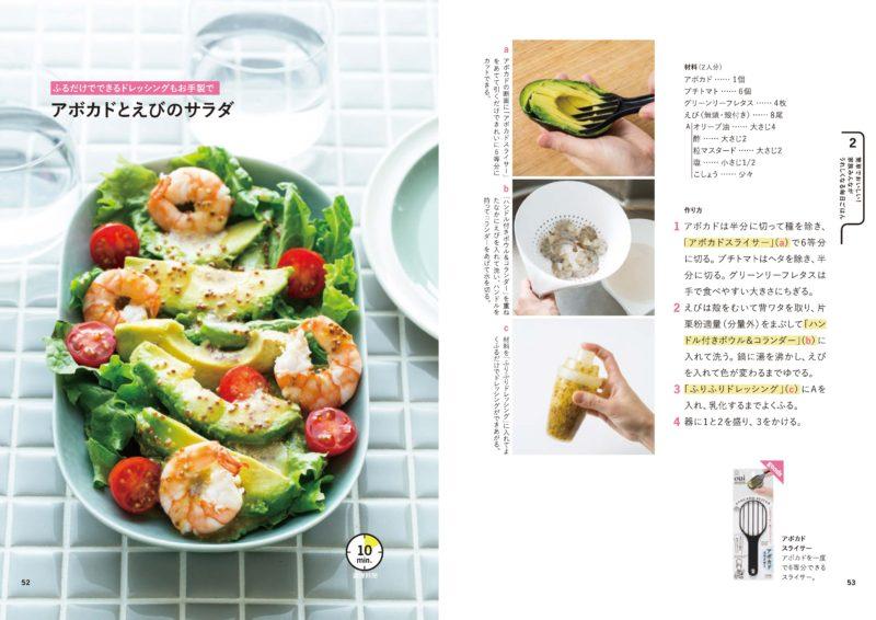 P52-53_アボガドとエビのサラダ_レシピ本「おうちごはんとおべんとう」KOKUBO小久保工業所