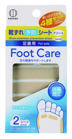 C-786_フットケア靴ずれ予防シート(アソート)2シート_KOKUBO小久保工業所