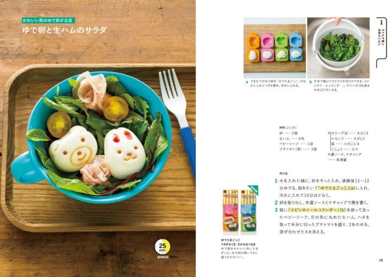 P14-15_ゆで卵と生ハムのサラダ_レシピ本「おうちごはんとおべんとう」KOKUBO小久保工業所