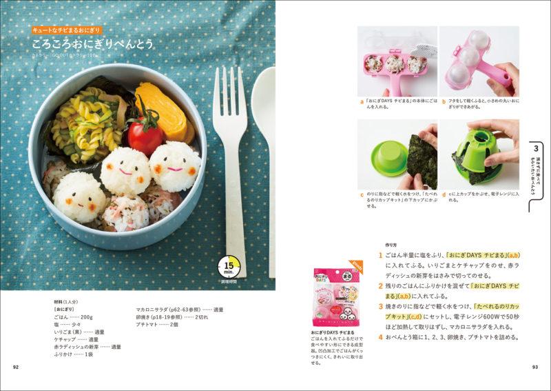 P92-93_ころころおにぎりべんとう_レシピ本「おうちごはんとおべんとう」KOKUBO小久保工業所