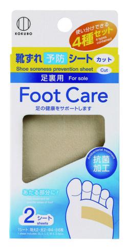 C-787_フットケア靴ずれ予防シート(カット)2シート_KOKUBO小久保工業所