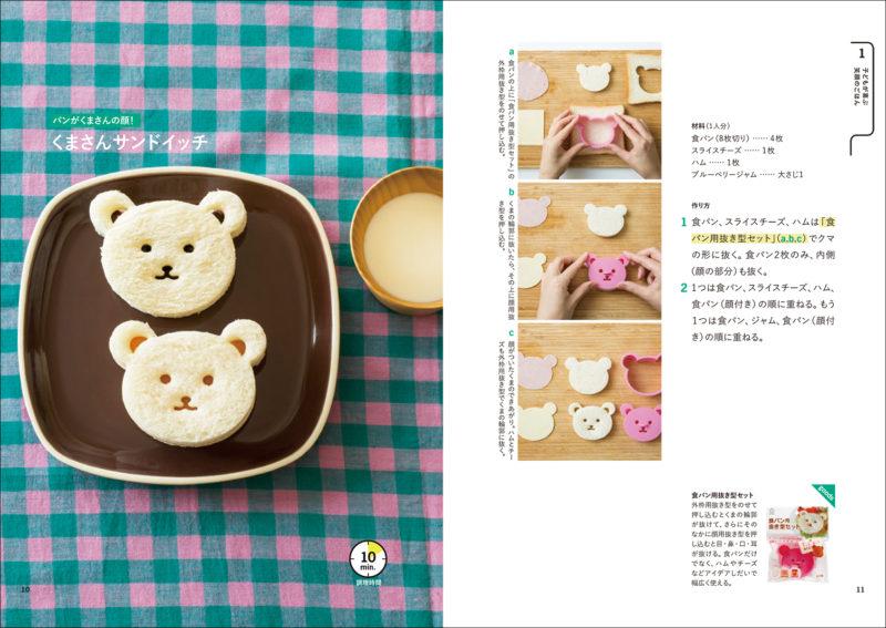 P10-11_くまさんサンドイッチ_レシピ本「おうちごはんとおべんとう」KOKUBO小久保工業所