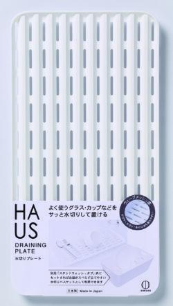 KK-412_HAUS水切りプレート_KOKUBO小久保工業所