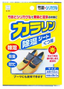 2059_カラリン除湿シート_くつ用_KOKUBO小久保工業所