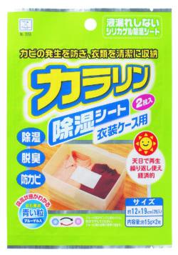 2056_カラリン除湿シート_衣装ケース用2枚入_KOKUBO小久保工業所