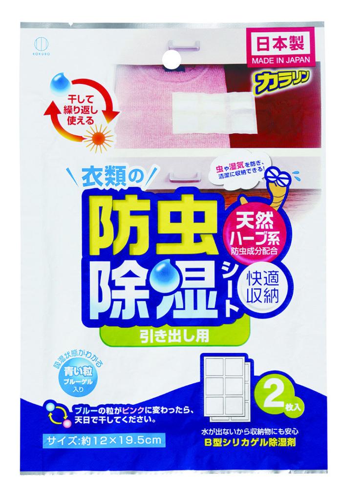 3706_衣類の防虫除湿シート_引き出し用_KOKUBO小久保工業所