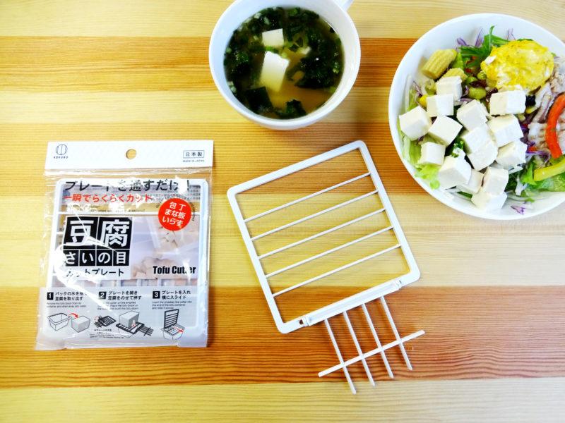 豆腐さいの目カットプレート_KOKUBO小久保工業所_商品+料理例1