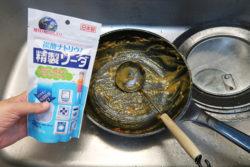 精製ソーダ_扶桑化学_使用シーン_キッチン_カレー鍋洗い