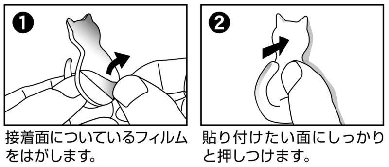 キャットテールネコ型粘着フック大・小_KOKUBO小久保工業所_ご使用方法イラスト