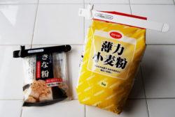 KM-341_キャットグレイスキッチンクリップLARGE&SMALL_KOKUBO小久保工業所_使用例_小麦粉・きな粉