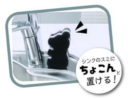 3840_おすわりBEARキッチンスポンジ_図_KOKUBO小久保工業所