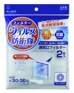 KM-382_ウイルス防衛隊通気口フィルター2枚入_KOKUBO小久保工業所