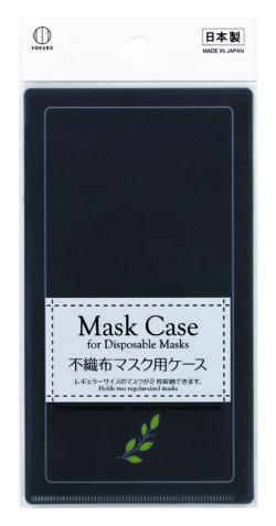 KM-400_不織布マスク用ケース_リーフ_KOKUBO小久保工業所