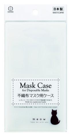 KM-398_不織布マスク用ケース_ねこシルエット_KOKUBO小久保工業所