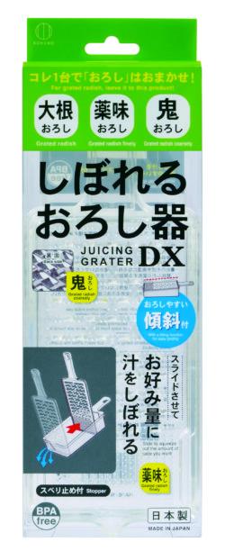 KK-485_しぼれるおろし器DX_KOKUBO小久保工業所
