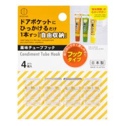 KK-503_薬味チューブフック_KOKUBO小久保工業所
