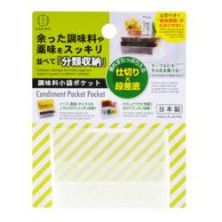 KK-501_調味料小袋ポケット_KOKUBO小久保工業所