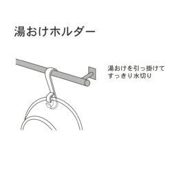 KM-396_タオルバーストレージ_湯おけホルダー_KOKUBO小久保工業所_図