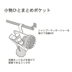 KM-397_タオルバーストレージ_小物ひとまとめポケット_KOKUBO小久保工業所_図