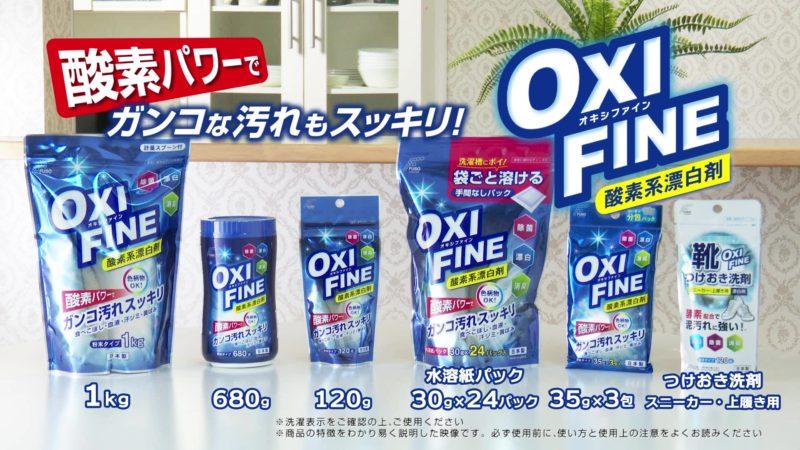 オキシファイン酸素系漂白剤_all_扶桑化学_ラインアップ