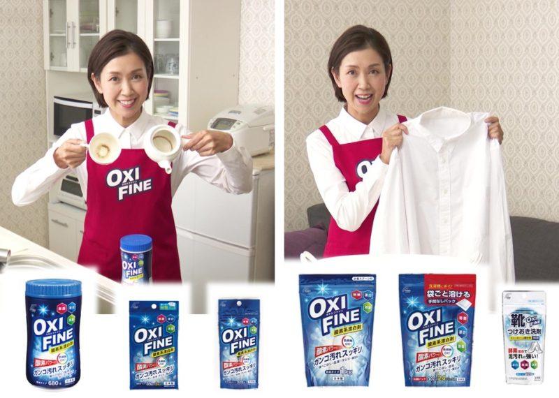 image_オキシファイン酸素系漂白剤_扶桑化学