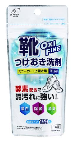 F-235_オキシファインつけおき洗剤スニーカ・上履き用_扶桑化学