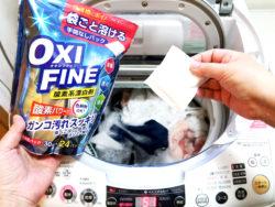 オキシファイン酸素系漂白剤_扶桑化学_洗濯01