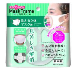 KM-426_ペコノンマスクフレーム_洗える立体マスク用_KOKUBO小久保工業所