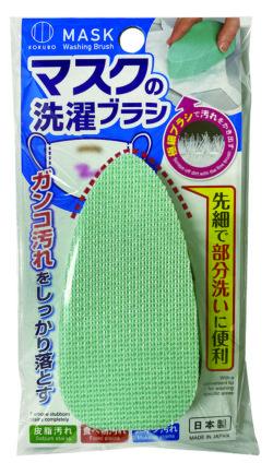 3875_マスクの洗濯ブラシ_KOKUBO小久保工業所