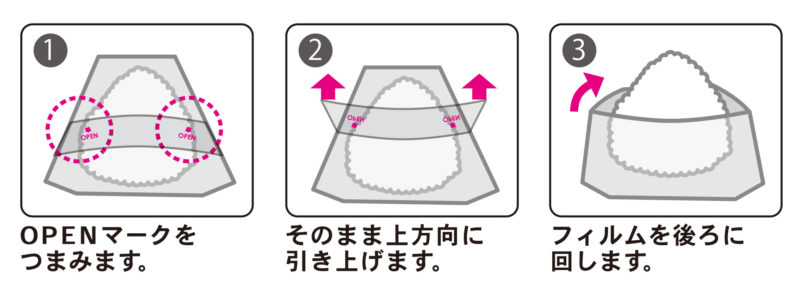 KK-482_おにぎりデコパック_モノトーン_KOKUBO小久保工業所31食べ方