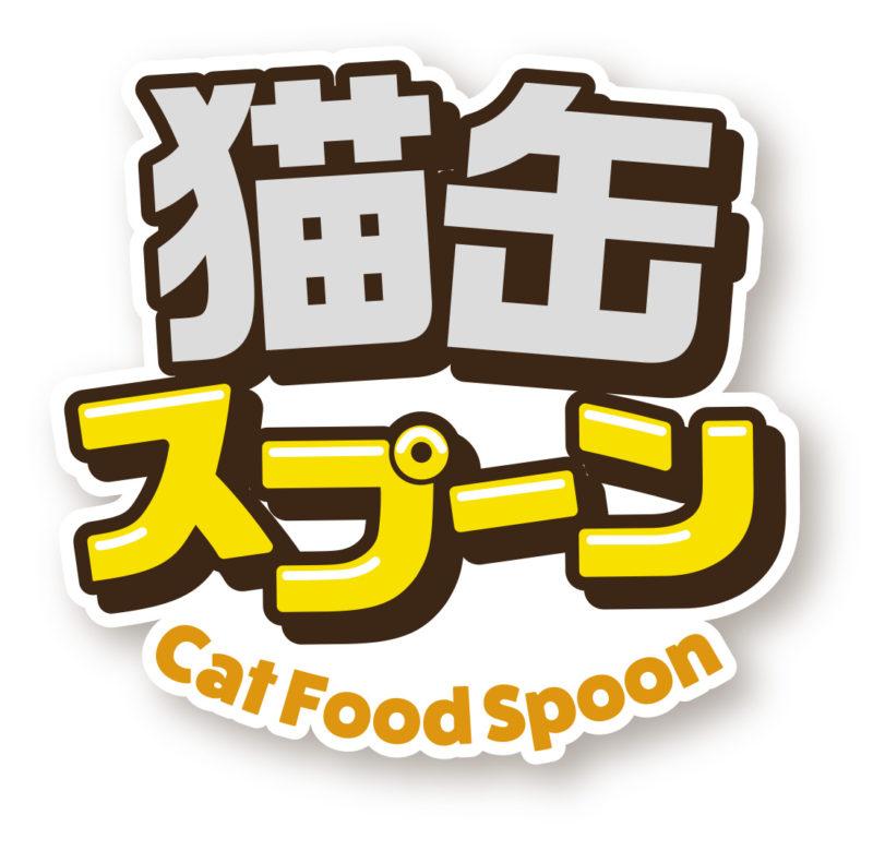 KK-473_猫缶スプーン_KOKUBO小久保工業所_ロゴ