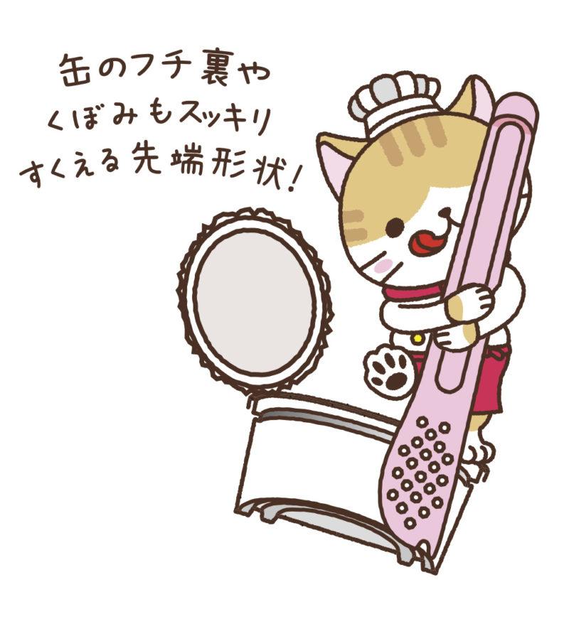 KK-473_猫缶スプーン_KOKUBO小久保工業所_イラスト1